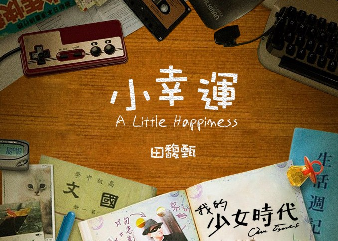 A Little Happiness OST. Our Times เพราะช่วงเวลานั้นเราเคยมีความสุขด้วยกัน